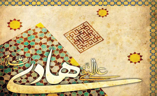 Imam Ali al-Naghi and Culture of Guidance